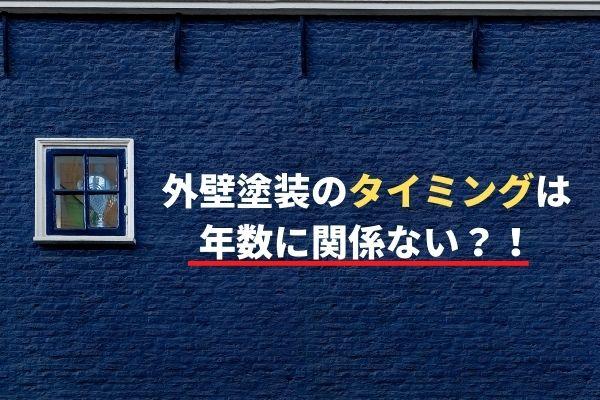 【注意】外壁塗装のタイミングを築年数で判断してはいけない3つの理由