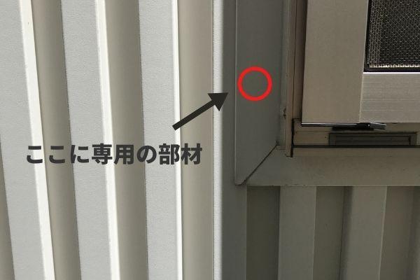 窓 金属系サイディング