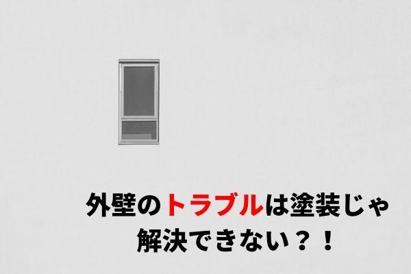 【成功率UP】外壁のリフォームは塗装以外の方法で失敗が減る?!