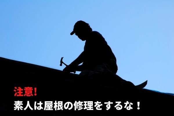 【プロが解説】素人が屋根の修理をしてはいけない3つの理由